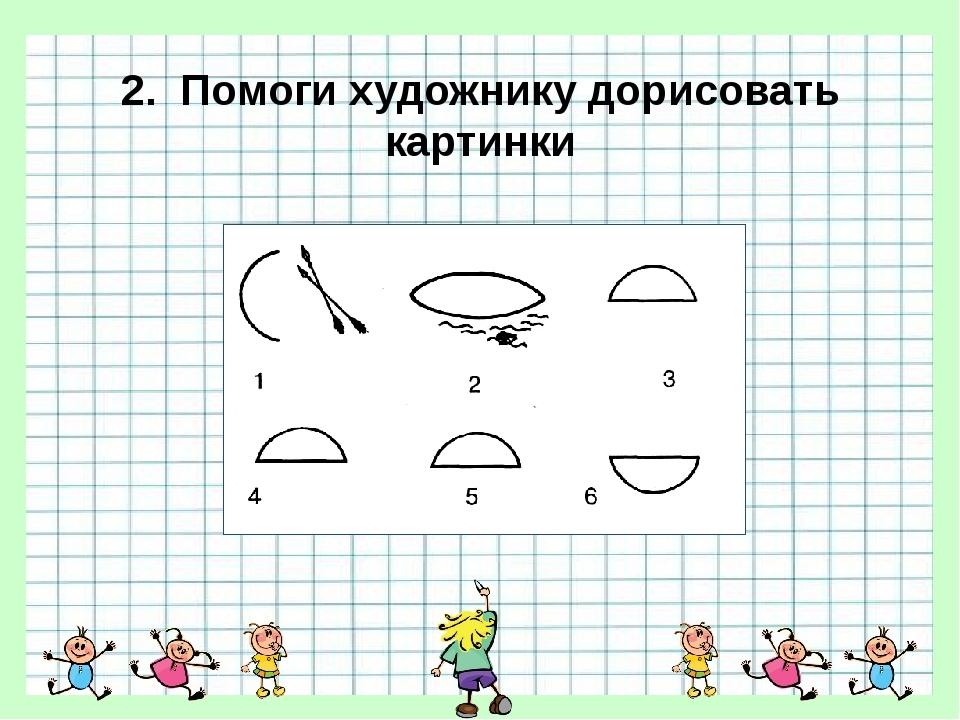 2. Помоги художнику дорисовать картинки