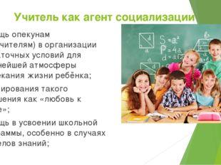 Учитель как агент социализации Помощь опекунам (попечителям) в организации до