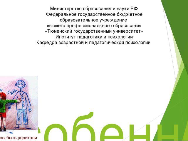 Особенности социализации детей в опекунских семьях Выполнил: Студент 2 курса...