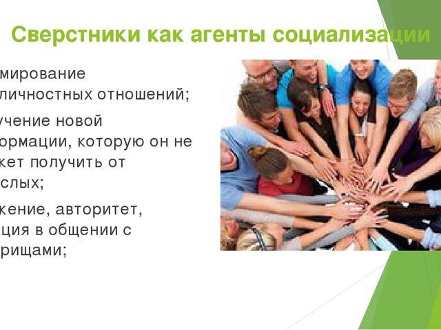 Сверстники как агенты социализации Формирование межличностных отношений; Полу...