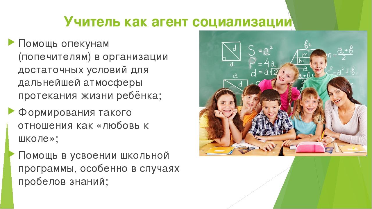 Учитель как агент социализации Помощь опекунам (попечителям) в организации до...