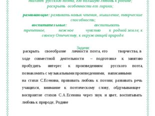Внеклассное занятие. Сергей Есенин – певец родной природы. Цели: образователь