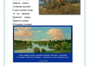 Поднялись туманы Над рекой и лугом, Стал Сергей Есенин Нашим близким другом.