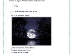 Погасло солнце, и над миром Плывет задумчиво луна. Долина тихая внимает Журча