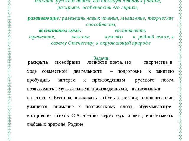 Внеклассное занятие. Сергей Есенин – певец родной природы. Цели: образователь...