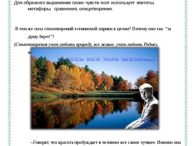 Гремучая Обдает Вкрадчиво Под кручею Для образного выражения своих чувств поэ...