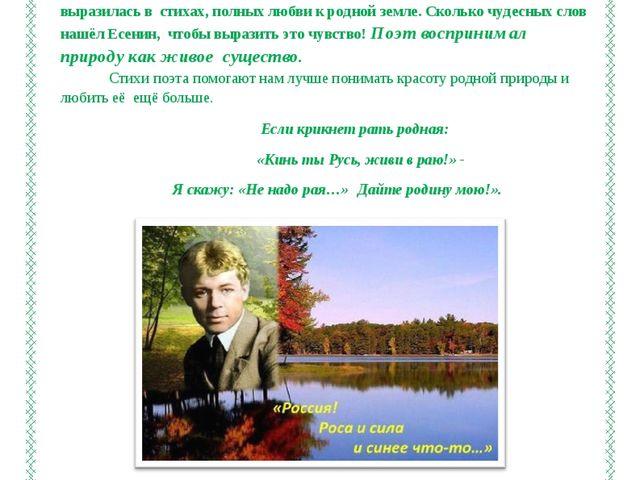 Слово воспитателя: Любовь С.А.Есенина к природе рождалась из доброго чувства...