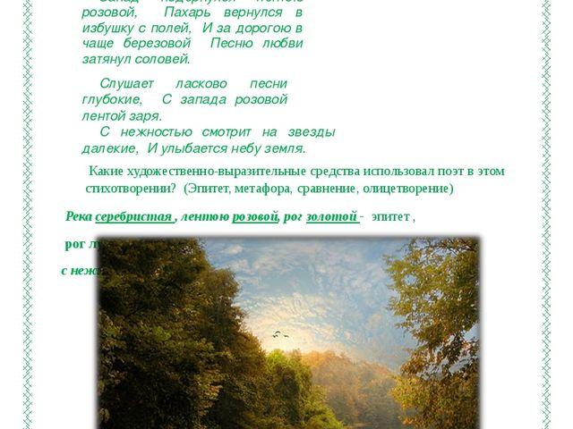 Чтение стихотворения учеником. « Весенний вечер» Тихо струится река серебрист...