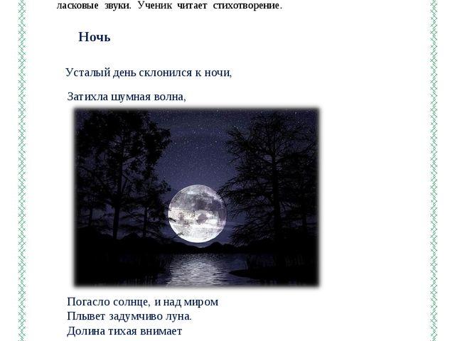 Погасло солнце, и над миром Плывет задумчиво луна. Долина тихая внимает Журча...
