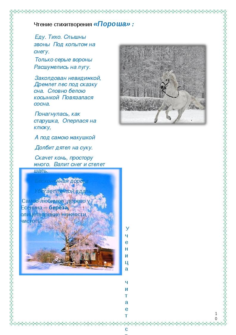 Чтение стихитворения «Пороша» : Еду. Тихо. Слышны звоны Под копытом на снегу...