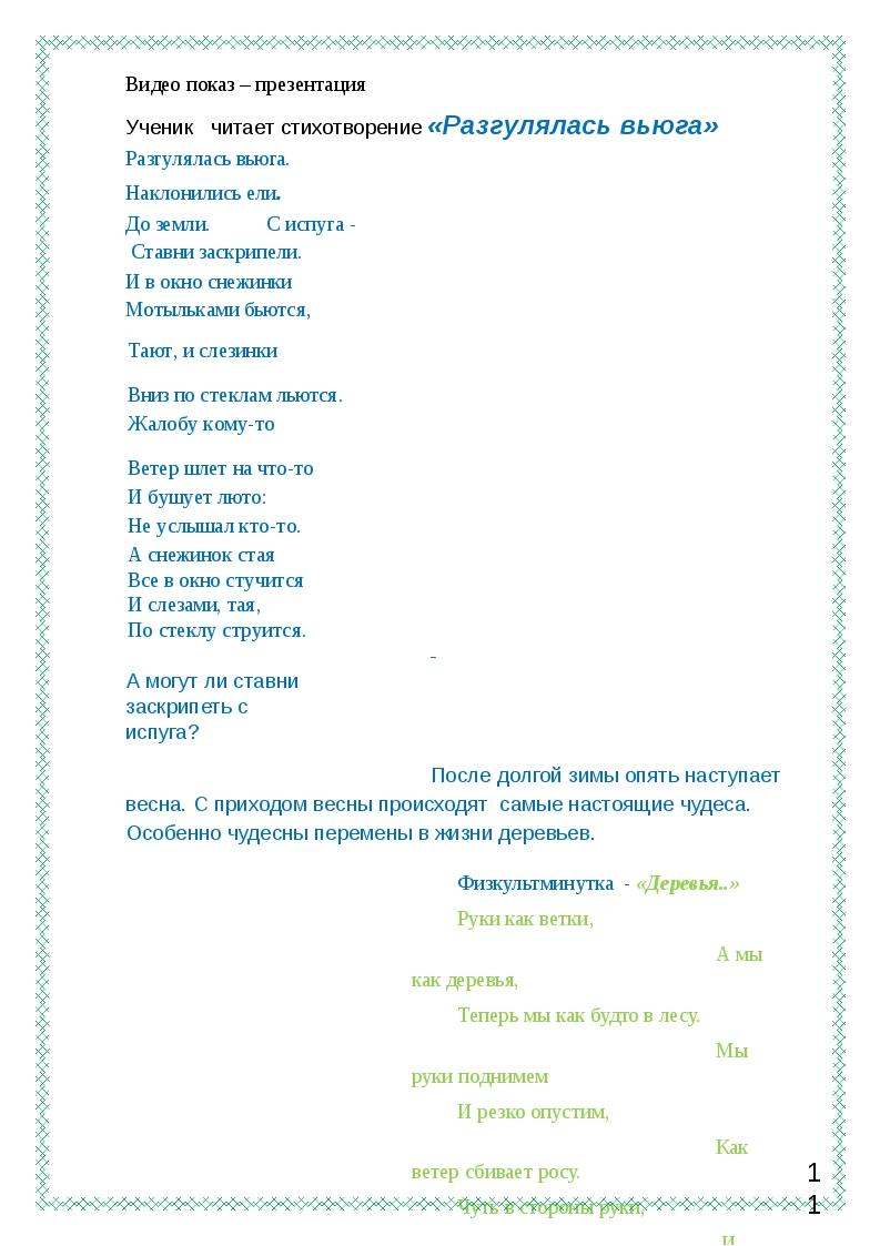 Видео показ – презентация Ученик читает стихотворение «Разгулялась вьюга» Раз...