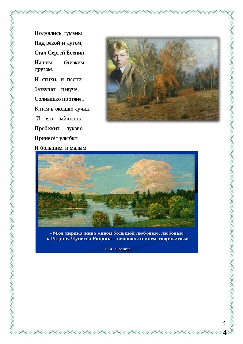 Поднялись туманы Над рекой и лугом, Стал Сергей Есенин Нашим близким другом....