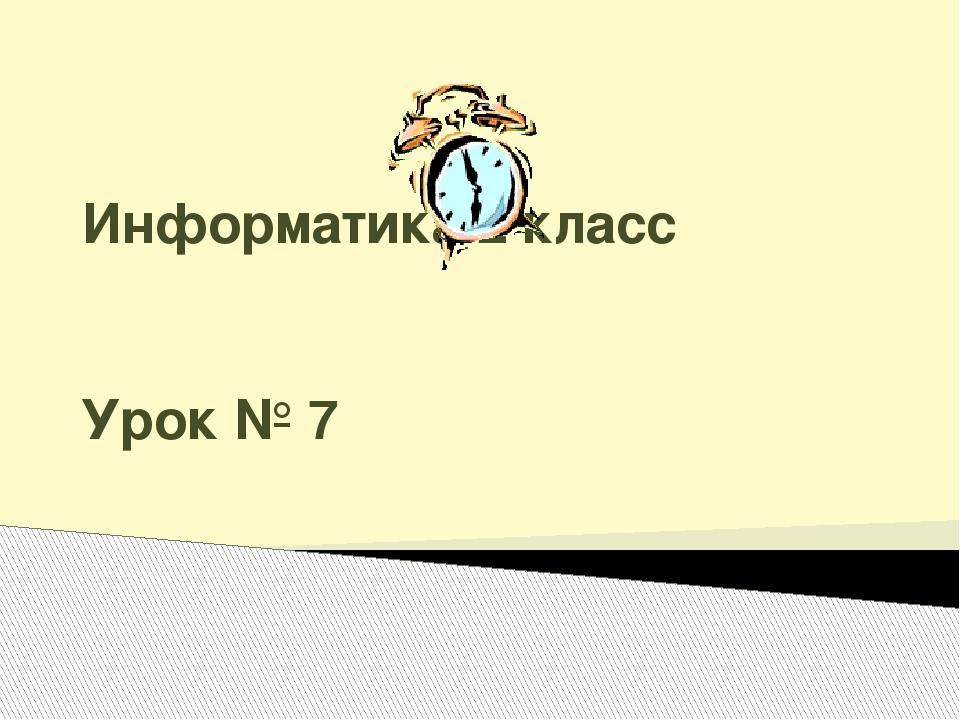 Информатика 2 класс Урок № 7