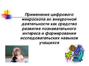 Применение цифрового микроскопа во внеурочной деятельности как средство разви