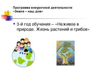 Программа внеурочной деятельности «Земля – наш дом» 3-й год обучения – «Нежив