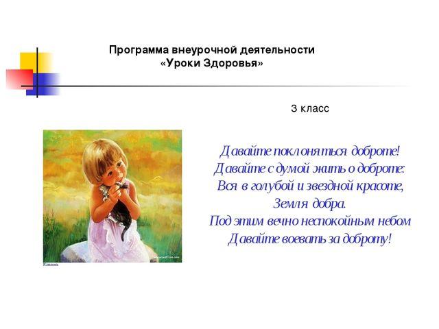 Программа внеурочной деятельности «Уроки Здоровья» 3 класс Давайте поклонятьс...