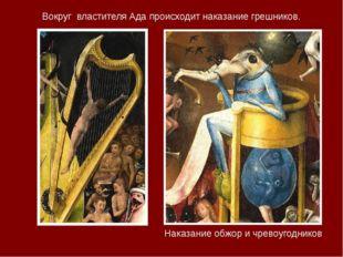 Вокруг властителя Ада происходит наказание грешников. Наказание обжор и чрево