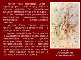 Главная тема творчества Босха – борьба Добра со Злом за душу слабого и грешно