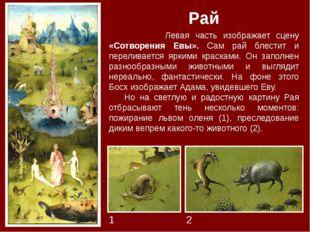 Рай Левая часть изображает сцену «Сотворения Евы». Сам рай блестит и перелива