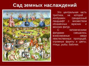 Сад земных наслаждений Это центральная часть триптиха, на которой изображен г