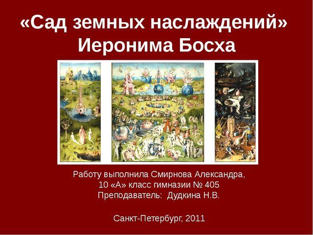 «Сад земных наслаждений» Иеронима Босха Работу выполнила Смирнова Александра,...