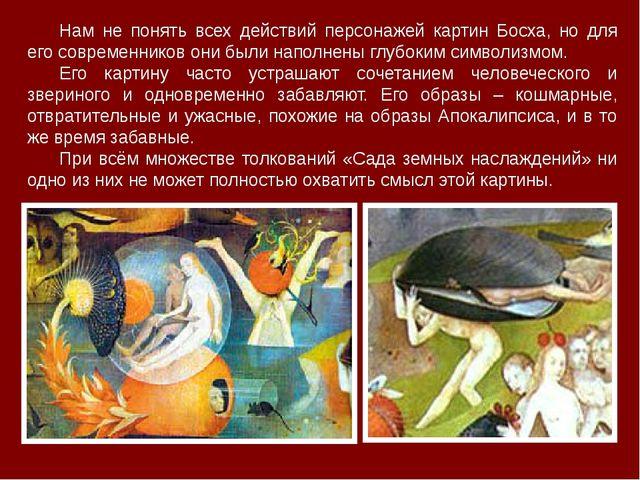 Нам не понять всех действий персонажей картин Босха, но для его современников...