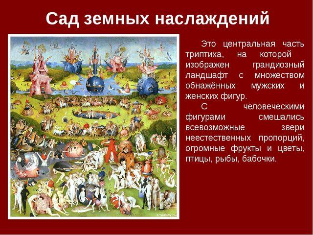 Сад земных наслаждений Это центральная часть триптиха, на которой изображен г...