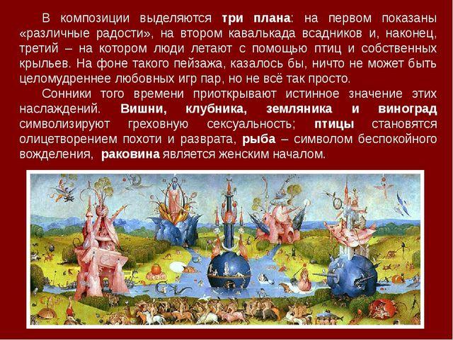 В композиции выделяются три плана: на первом показаны «различные радости», на...