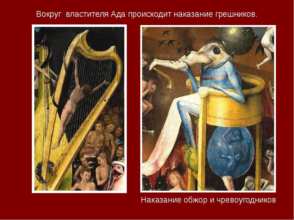 Вокруг властителя Ада происходит наказание грешников. Наказание обжор и чрево...