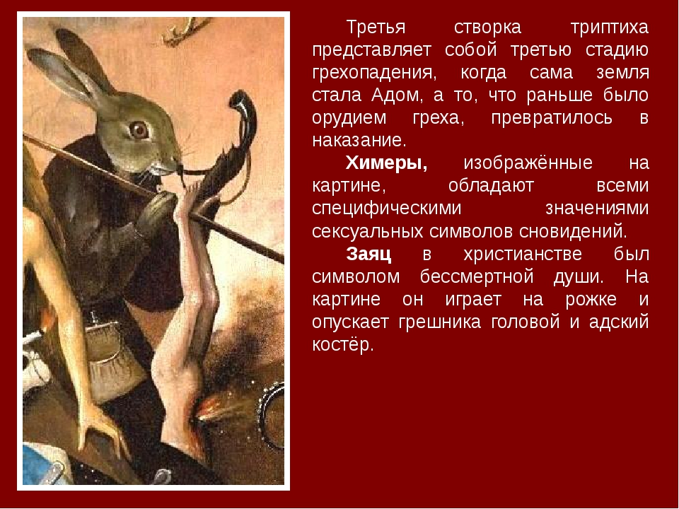Третья створка триптиха представляет собой третью стадию грехопадения, когда...