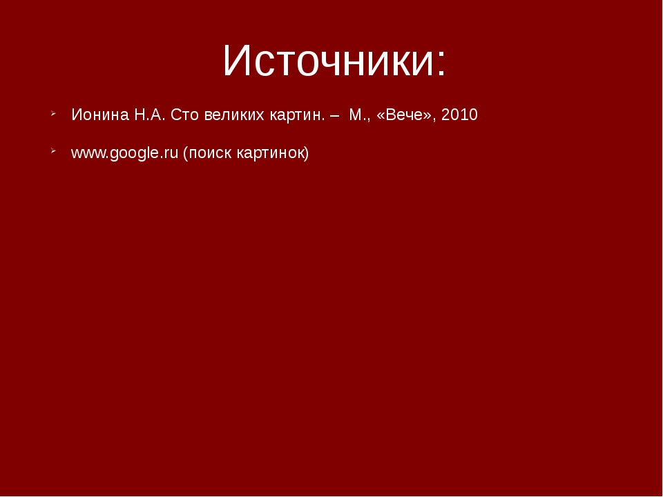 Источники: Ионина Н.А. Сто великих картин. – М., «Вече», 2010 www.google.ru (...