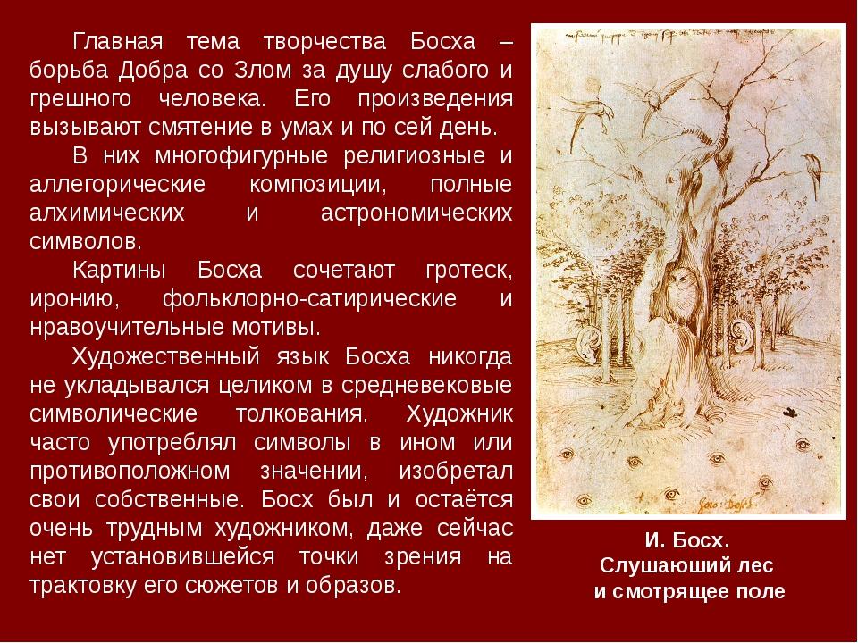 Главная тема творчества Босха – борьба Добра со Злом за душу слабого и грешно...
