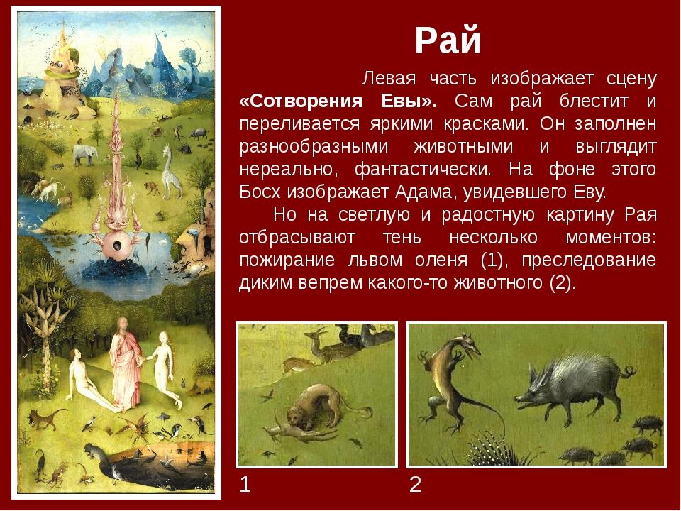 Рай Левая часть изображает сцену «Сотворения Евы». Сам рай блестит и перелива...