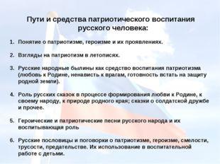 Пути и средства патриотического воспитания русского человека: Понятие о патр