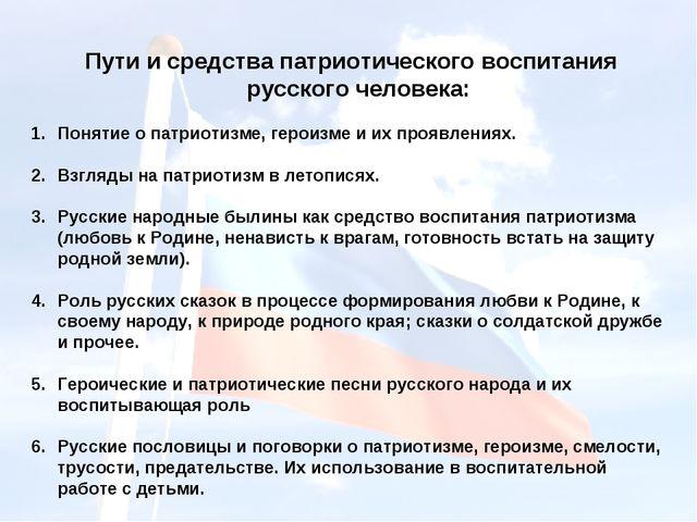 Пути и средства патриотического воспитания русского человека: Понятие о патр...