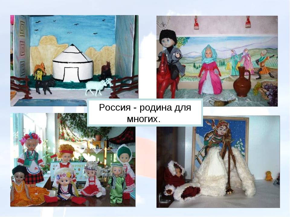 Россия - родина для многих.