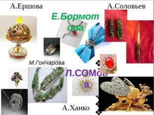 А.Ершова А.Соловьев А.Ханко Е.Бормотова Л.СОМова М.Гончарова  