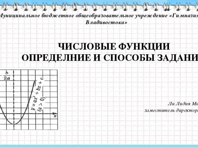 Муниципальное бюджетное общеобразовательное учреждение «Гимназия №2 г. Владив...