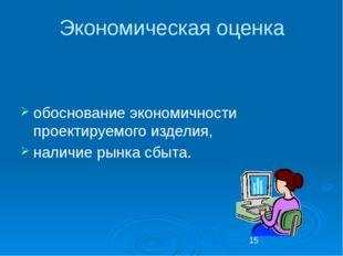 Темы проектов 2011-2012 уч. год Социальный проект: Будьте здоровы. Музей пуг