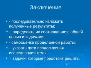 """Работы учащихся Образовательный портал """"Мой университет"""" - www.moi-universit"""