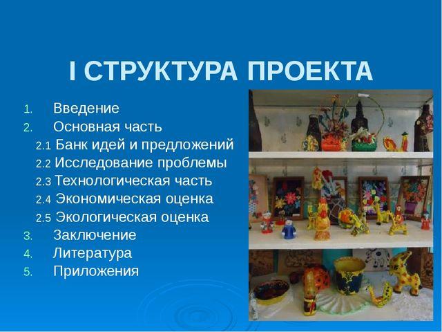 I СТРУКТУРА ПРОЕКТА Введение Основная часть 2.1 Банк идей и предложений 2.2...