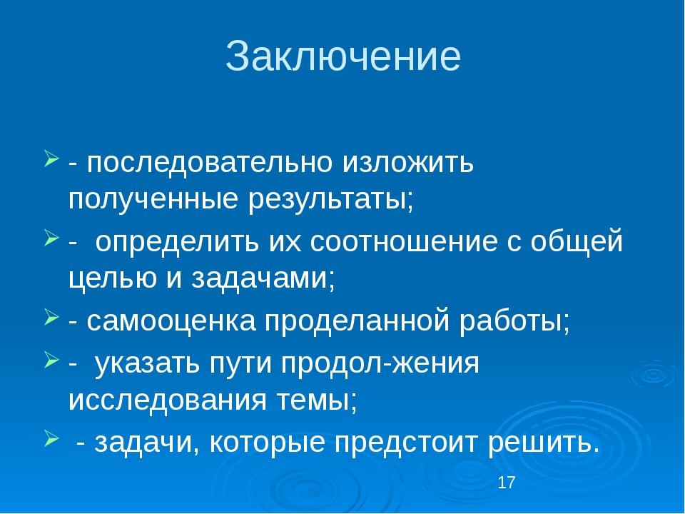 """Работы учащихся Образовательный портал """"Мой университет"""" - www.moi-universit..."""