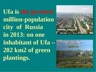 Ufa is the greenest million-population city of Russia in 2013: on one inhabit