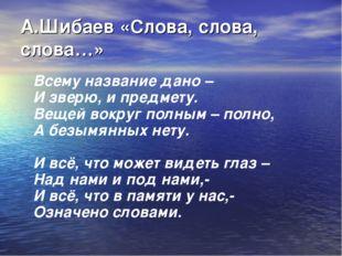 А.Шибаев «Слова, слова, слова…» Всему название дано – И зверю, и предмету. Ве