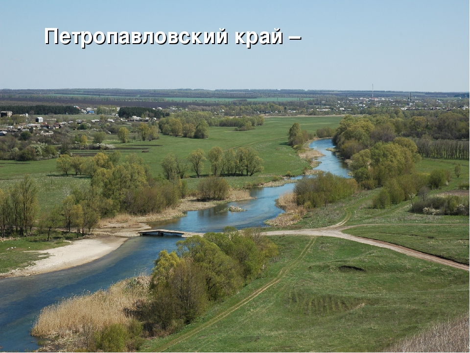 Петропавловский край –