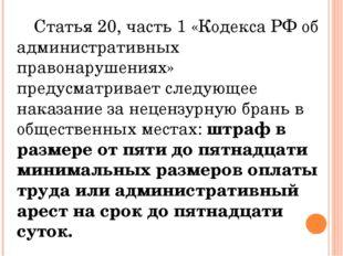 Статья 20, часть 1 «Кодекса РФ об административных правонарушениях» предусма