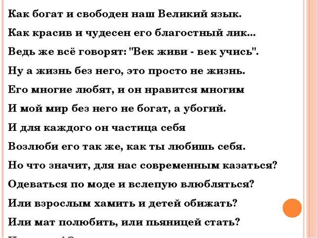Как богат и свободен наш Великий язык. Как красив и чудесен его благостный ли...