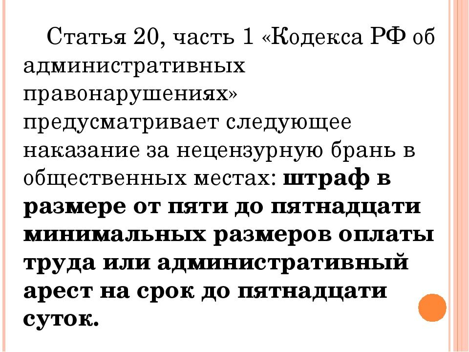 Статья 20, часть 1 «Кодекса РФ об административных правонарушениях» предусма...