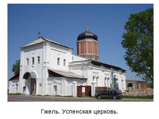 Гжель. Успенская церковь.