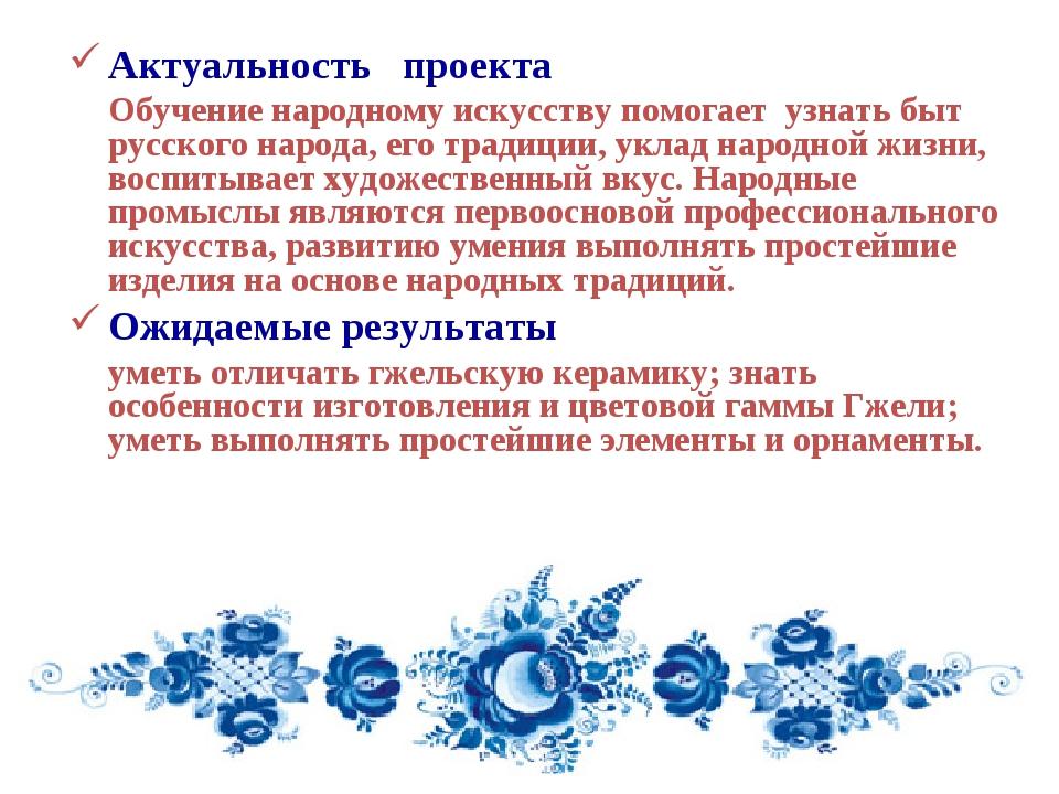 Актуальность проекта Обучение народному искусству помогает узнать быт русско...
